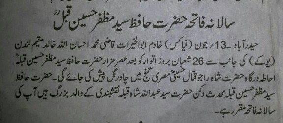 Syed Khaleelullah Shah Sahab,Syed Anwarullah Shah saab,Syed Abdullah Shah sahab