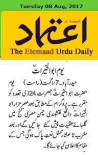 13th Urs Mubrak PEER-E-TARIQAT RAHBAR-E-SHAREEYAT QIBLA-E-AALAM Hadhrat Abul Khairat Syed Anwarullah Shah Naqshbandi Mujaddidi Qadri (May Allah shower His Mercy on him) also known as Abul Khairat is going to be held from 17th August 2017,(24 Dhul-Qa'idah) at Hyderabad India